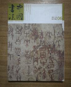 中国书法(2012年第6期总第230期)