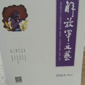 解放军文艺(2019年5期)