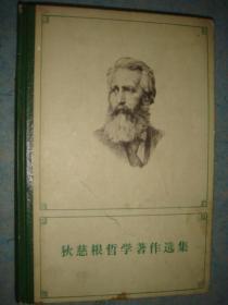 《狄慈根哲学著作选集》德 狄慈根J.Dietzgen著 硬精装 三联书店 私藏 书品如图