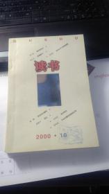 读书  (2000年第10期)