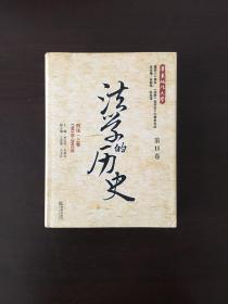 法学的历史(第11卷):刑法·上卷(1981年-2002年)