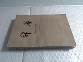 辞海 历史分册 中国古代史