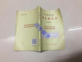 汉字改革新方案——音义新汉字