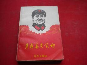 《革命委员会好》,32开集体著,丹东1968.10出版,6893号 ,图书