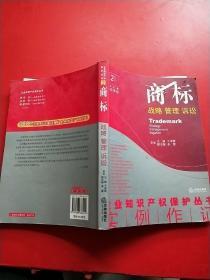 商标:企业知识产权保护丛书