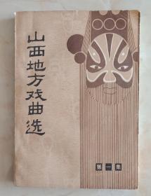 80年代山西戏曲丛书之一-----《山西地方戏曲选》第一集-----虒人荣誉珍藏