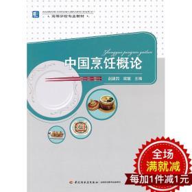中国烹饪概论/高等学校专业教材