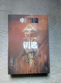 中国饭店金钥匙服务