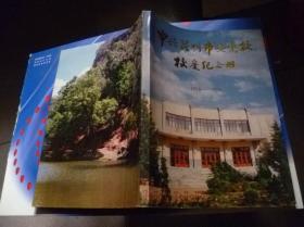 中共昆明市委党校校纪念册1954---1994