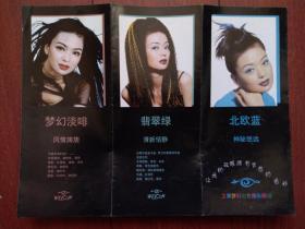 卫康梦幻彩色隐形眼镜宣传卡。美女模特,铜版纸。(单张)