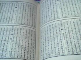 周易参同契古注集成(精装/影印本/90年1版1印/仅印8000册)