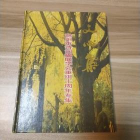 滁州市诗词楹联学会重组十周年专集