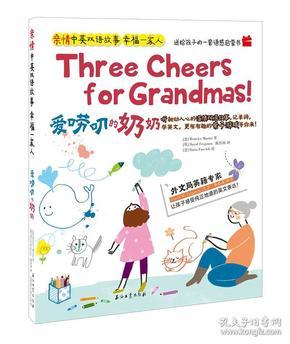 爱唠叨的奶奶9787518330645(81402)