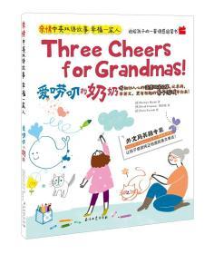 亲情中英双语故事幸福一家人:爱唠叨的奶奶