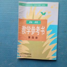 九年义务教育湖北省五、六年制小学课本(试用本) 自然 教学参考书 第四册