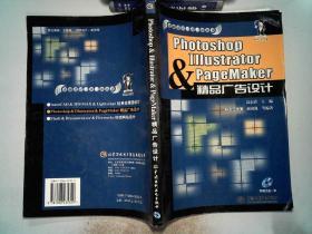 Photoshop&Illustrator&PageMaker精品广告设计
