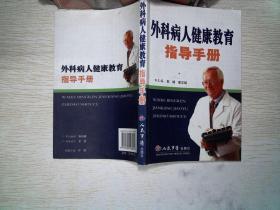 外科病人健康教育指导手册