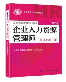 企业人力资源管理师(第三版 常用法律手册)9787516709689