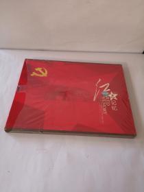 红色记忆   北京市门头沟区庆祝中国共产党成立90周年纪念邮册