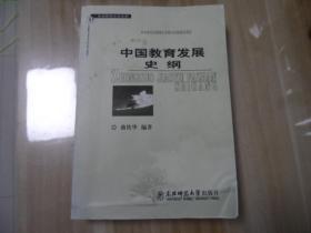 中国教育发展史纲