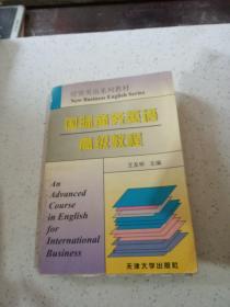 .国际商务英语高级教程