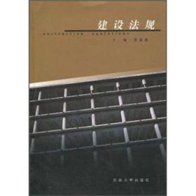 工程管理系列教材:建设法规 黄安永 9787810509329
