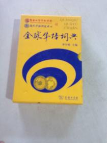 全球华语词典签名