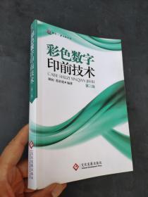 彩色数字印前技术(第2版)9787800007156
