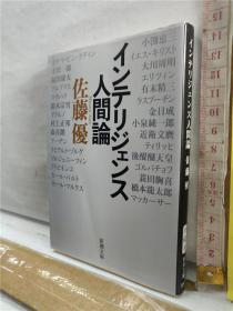 佐藤优 インテリジェンス人间论 日文原版64开新潮文库综合书  佐藤优