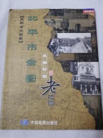 北平市全图 民国时期老地图 京都古地图库