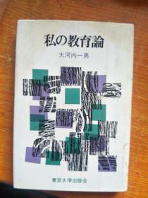日文原版:私の教育论