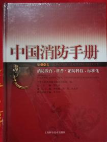 中国消防手册.第十四卷.消防教育、科普·消防科技、标准化