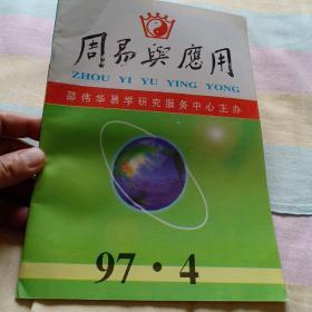 周易与应用1997年第4期