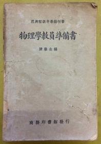 民国版:复兴初级中学教科书【 物理学教员准备书】一厚册全