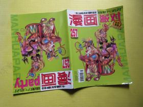 漫画派对    2016/11/总257期     云南漫画派对杂志社有限公司/出版