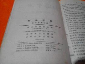 58年.精装.音序排列 部首检字《新华字典》