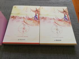 百媚生(全2册)【签名本 16开 18年1版1印 】