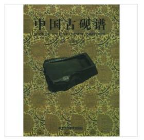 中国古砚谱x