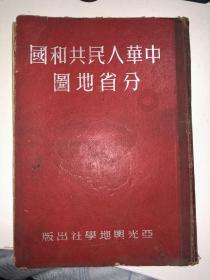 中华人民共和国分省地图   精装  馆藏