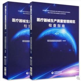 中医药科技出版社-医疗器械生产质量管理规范检查指南第一册+第二册 2本套