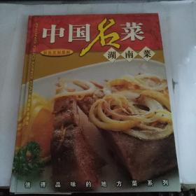 中国名菜 湖南菜(彩色烹制图解)