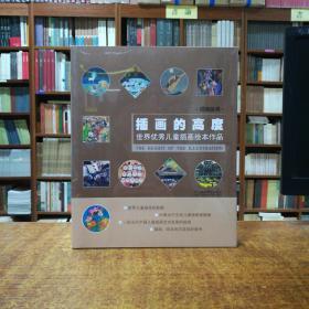 视域丛书:插画的高度 世界优秀儿童插画绘本作品