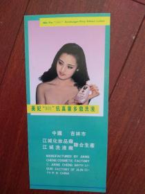 """美妃""""901""""抗真菌多效洗液宣传卡。美女模特,铜版纸。吉林市江城化妆品厂(单张)"""