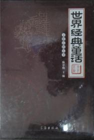世界经典童话(图文版)盒装1.2.3.4卷全16开,定价298元,未开封