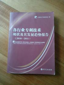 各行业专利技术现状及其发展趋势报告(2010-2011)
