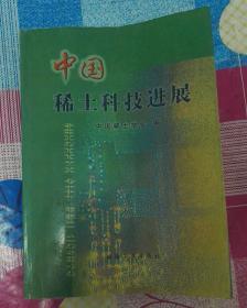 中国稀土科技进展 只印700本