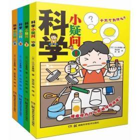 科学小疑问(共4册)