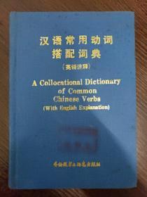 汉语常用动词搭配词典(英语注释)