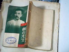 民国36年初版《民元前的鲁迅先生》王冶秋著,仅印2000册