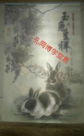 挂历 2011年玉兔呈祥 本命年国画 高级布艺宣纸月历